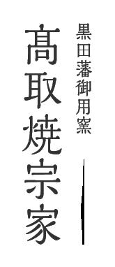 黒田藩御用窯 髙取焼宗家