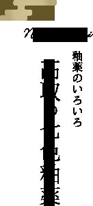 髙取の七色釉薬
